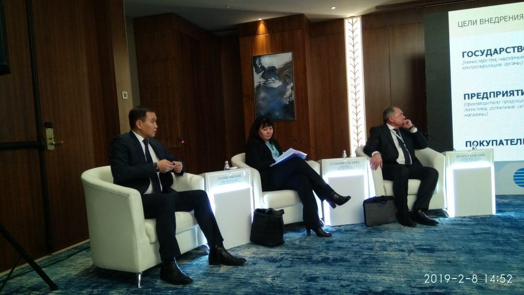 Международный Форум «Цифровая маркировка и прослеживаемость товаров»